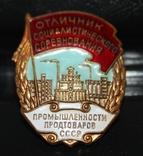 Отличник соцсоревнования промышленности продтоваров СССР Видео, фото №3