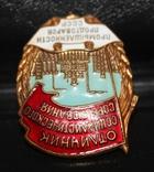 Отличник соцсоревнования промышленности продтоваров СССР Видео, фото №4
