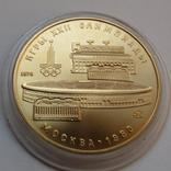 100 рублей 1978 г. Олимпийский комплекс, фото №4