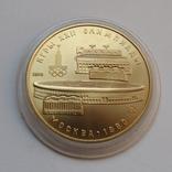 100 рублей 1978 г. Олимпийский комплекс, фото №6