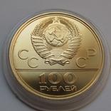 100 рублей 1978 г. Олимпийский комплекс, фото №7