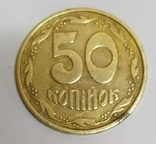 50 копеек 1994 года, фото №2