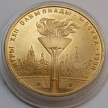 100 рублей 1980 г. Олимпийский огонь, фото №2