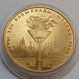 100 рублей 1980 г. Олимпийский огонь, фото №4