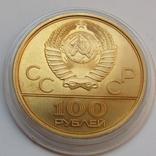 100 рублей 1980 г. Олимпийский огонь, фото №7