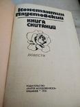Книга скитаний. Константин Паустовский.1953г., фото №3