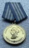 Медаль Нахимова - цельное ухо, фото №4