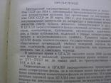 Центральный Государственный архив литературы и искусства СССР. Путеводитель, фото №4
