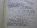 Центральный Государственный архив литературы и искусства СССР. Путеводитель, фото №5