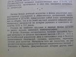 Центральный Государственный архив литературы и искусства СССР. Путеводитель, фото №6
