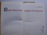 Судьба библиотеки и архива Ломоносова, фото №4