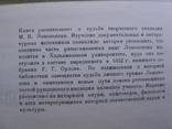 Судьба библиотеки и архива Ломоносова, фото №5