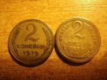 2 копейки 1929 двойка номинала ниже., фото №2