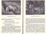 Почтите высочайшего поэта.Судьба Божественной комедии Данте.1990 г., фото №9