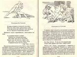 Почтите высочайшего поэта.Судьба Божественной комедии Данте.1990 г., фото №10