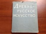 Древнерусское искусство. Художественная культура Пскова, фото №2