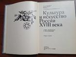 Культура и искусство России 18 века. Новые исследования и материалы, фото №4