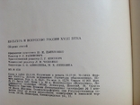 Культура и искусство России 18 века. Новые исследования и материалы, фото №10