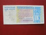 500000 карбованцев 1994, фото №2