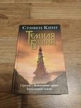 Стивен Кинг. Темная башня (3 рассказа), фото №2