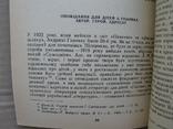 Герой і концепція адресата української радянської прози для дітей (1917-1941), фото №7