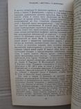 Герой і концепція адресата української радянської прози для дітей (1917-1941), фото №9