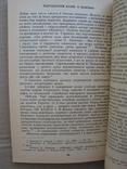 Герой і концепція адресата української радянської прози для дітей (1917-1941), фото №11