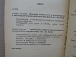 Герой і концепція адресата української радянської прози для дітей (1917-1941), фото №12