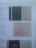 Старинные и редкие книги карты гравюры Кабинетъ 18 (62) 25 сентября 2013 года, фото №3