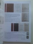 Старинные и редкие книги карты гравюры Кабинетъ 18 (62) 25 сентября 2013 года, фото №10
