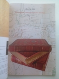 Старинные и редкие книги карты гравюры Кабинетъ 18 (62) 25 сентября 2013 года, фото №13