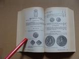 Мировой каталог монет 1983 года (А26), фото №6