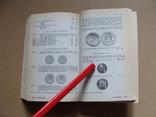 Мировой каталог монет 1983 года (А26), фото №12
