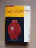 Аукционные цены в Ежегоднике Art Prize, том 54/3, 1999 г (А29), фото №2