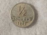 1/2 копейки 1961 год Q71копия, фото №2
