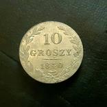 10 грош 1840 рік, фото №6