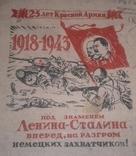 25 лет Красной Армии. НКГБ УССР., фото №2