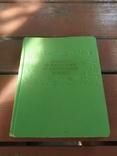 Книга О вкусной и здоровой пище 1953 год., фото №2