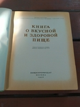 Книга О вкусной и здоровой пище 1953 год., фото №6