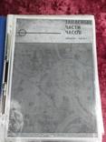 Запасные части часов СССР, каталог,копия., фото №3
