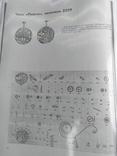 Запасные части часов СССР, каталог,копия., фото №7