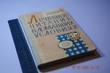 Книга Мошков Лечебное питание в домашних условиях 1967 г., фото №2