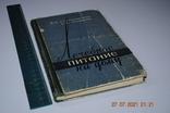 Книга Степашкина Лечебное питание на дому 1958 г., фото №2