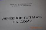 Книга Степашкина Лечебное питание на дому 1958 г., фото №3