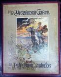 """""""Из Украинской старины"""" изд. Маркса, 1900, 21 лит."""