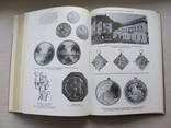 Ismerjuk meg a numizmatikat 1984, фото №10
