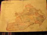 Старая карта 1908 г. photo 2