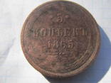 5 коп 1865 г ем, фото №2