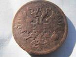 5 коп 1865 г ем, фото №3