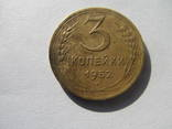3 коп 1952 г, фото №2